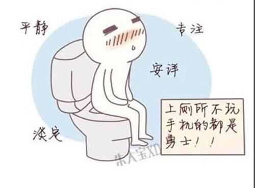 上厕所的时候看书和玩手机真的会更容易得痔疮吗?