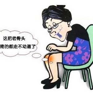 治疗类风湿性关节炎三个奇效偏方